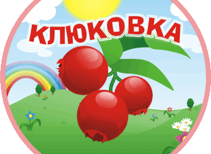 Группа Клюковка