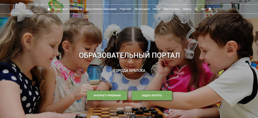 Образовательный портал города Братска